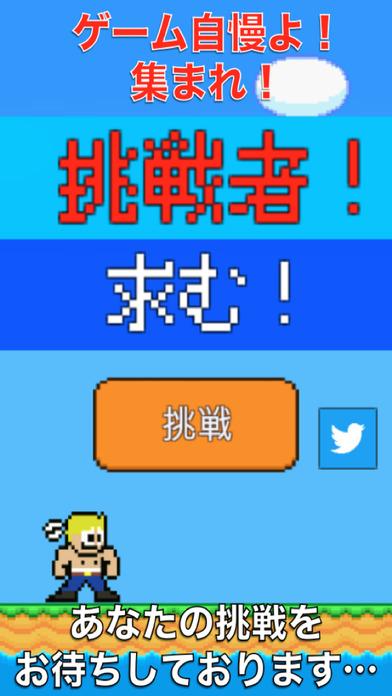 挑戦者!求む!- 王道2Dアクションゲームのスクリーンショット_1