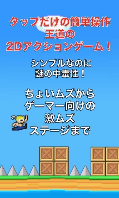 挑戦者!求む!- 王道2Dアクションゲームのスクリーンショット_2