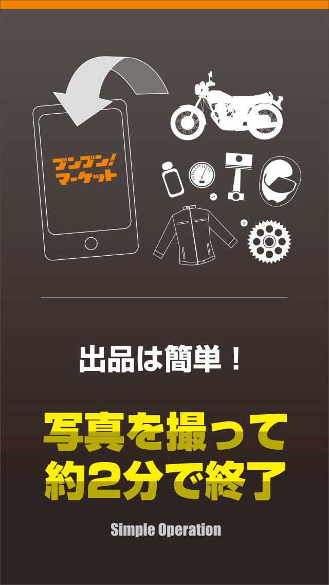 BOONBOON!MARKETのスクリーンショット_2