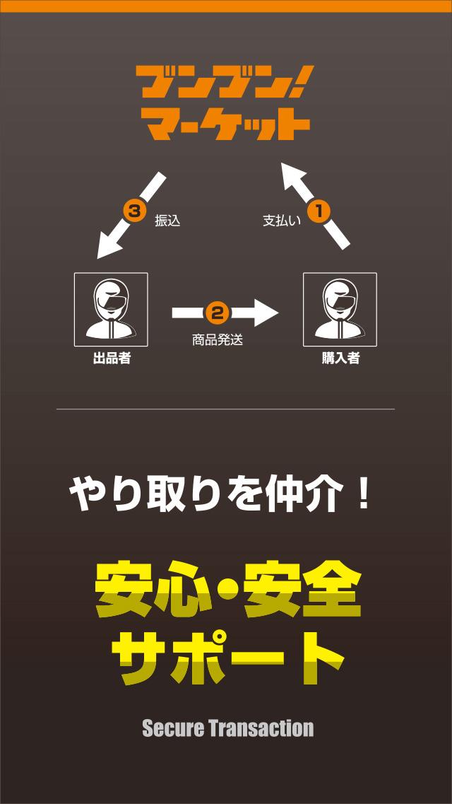 BOONBOON!MARKETのスクリーンショット_3