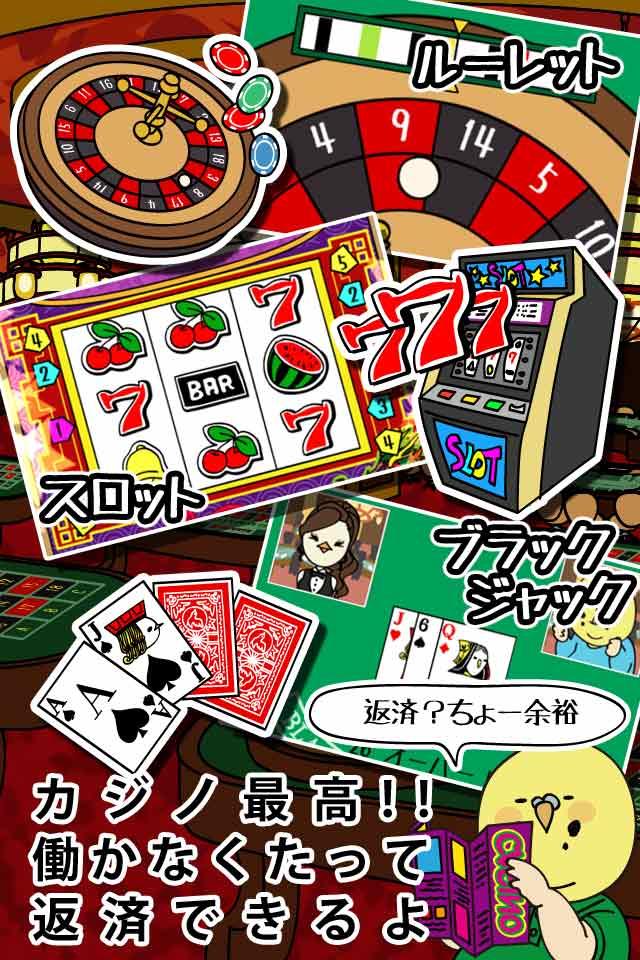 借金あるからギャンブルしてくる2のスクリーンショット_2