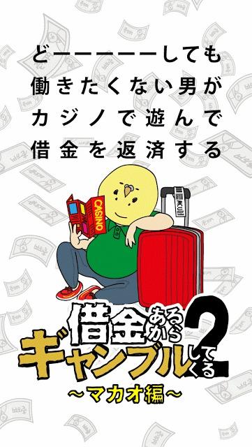 借金あるからギャンブルしてくる2 〜マカオ編〜のスクリーンショット_1