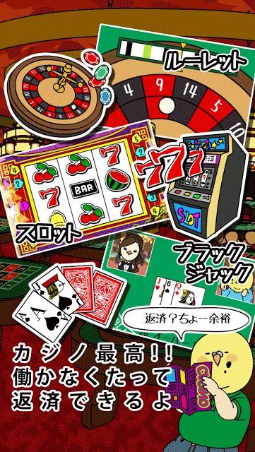 借金あるからギャンブルしてくる2 〜マカオ編〜のスクリーンショット_2