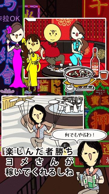 借金あるからギャンブルしてくる2 〜マカオ編〜のスクリーンショット_3