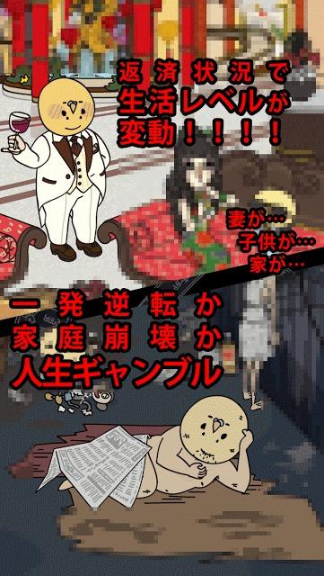 借金あるからギャンブルしてくる2 〜マカオ編〜のスクリーンショット_5