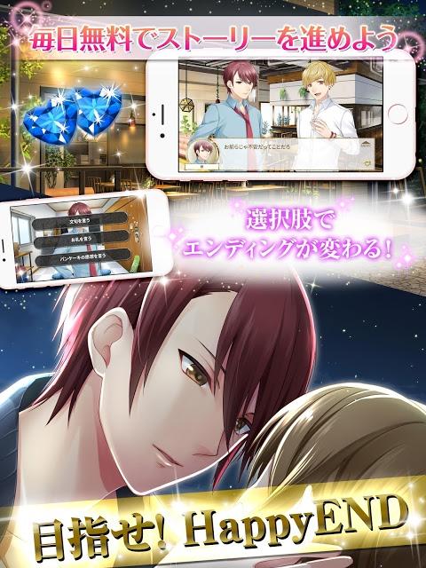 Cafe ma cherie -イケメンカフェの乙女-のスクリーンショット_4