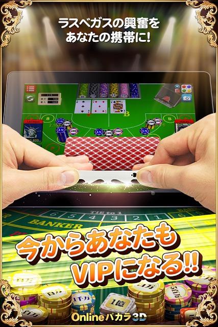 Onlineバカラ3D、無料カジノゲームのスクリーンショット_1