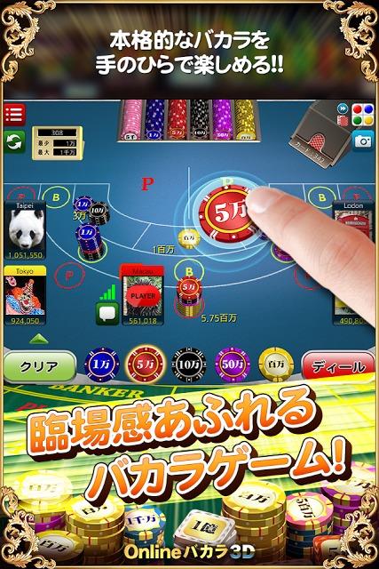 Onlineバカラ3D、無料カジノゲームのスクリーンショット_2