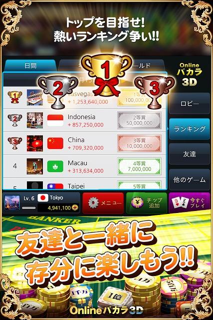 Onlineバカラ3D、無料カジノゲームのスクリーンショット_3