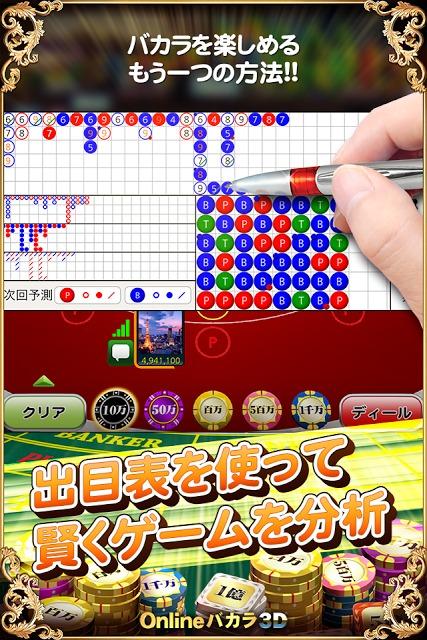 Onlineバカラ3D、無料カジノゲームのスクリーンショット_4