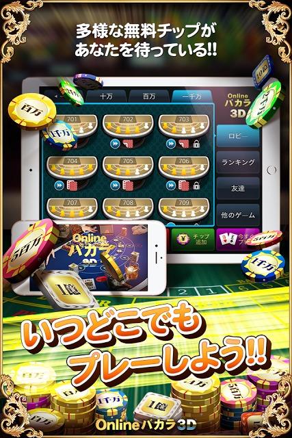 Onlineバカラ3D、無料カジノゲームのスクリーンショット_5