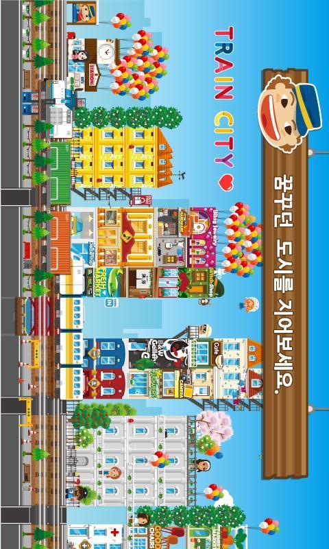 트레인시티 for Kakaoのスクリーンショット_1