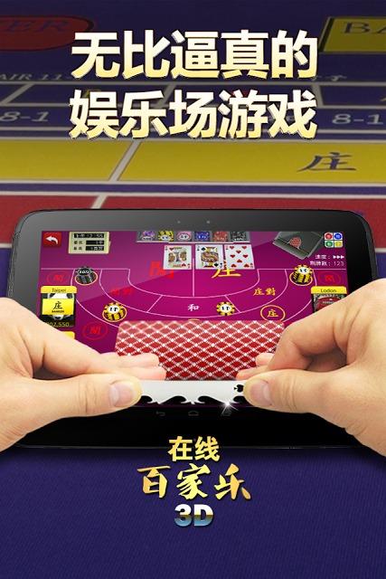 在线百家乐3D - 社交娱乐场のスクリーンショット_1