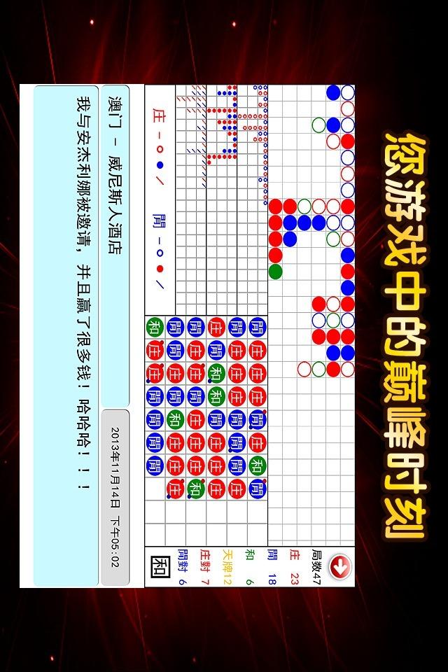百家乐路单のスクリーンショット_4