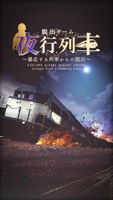 脱出ゲーム 夜行列車のスクリーンショット_1
