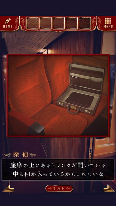 脱出ゲーム 夜行列車のスクリーンショット_3