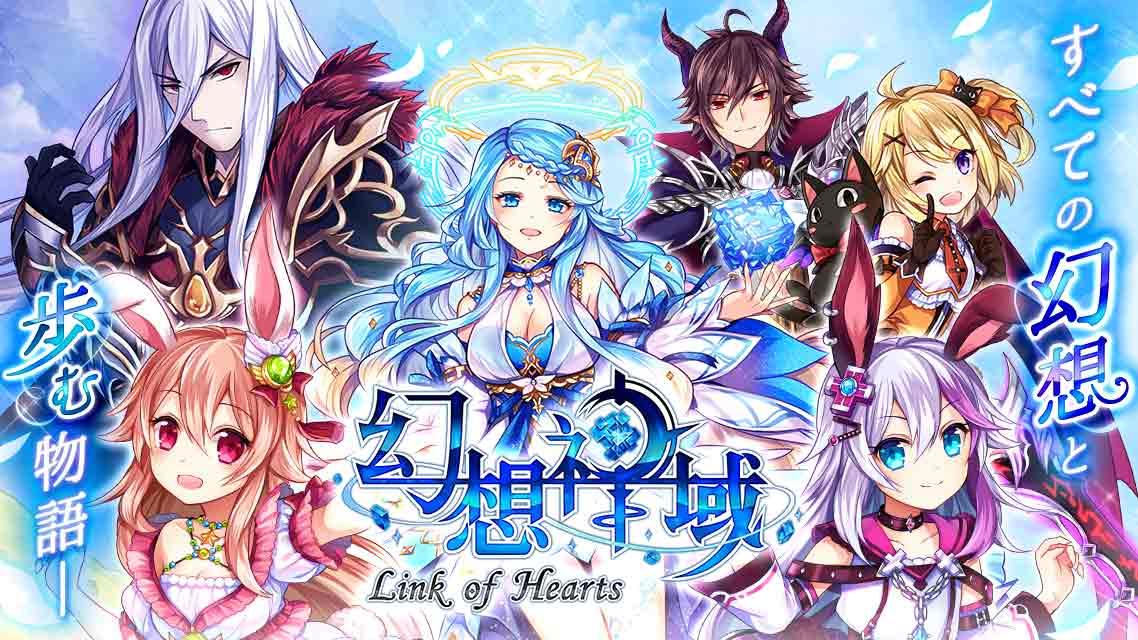 ☆20日リリース☆幻想神域 -Link of Hearts-[心つながるMMO]のスクリーンショット_1