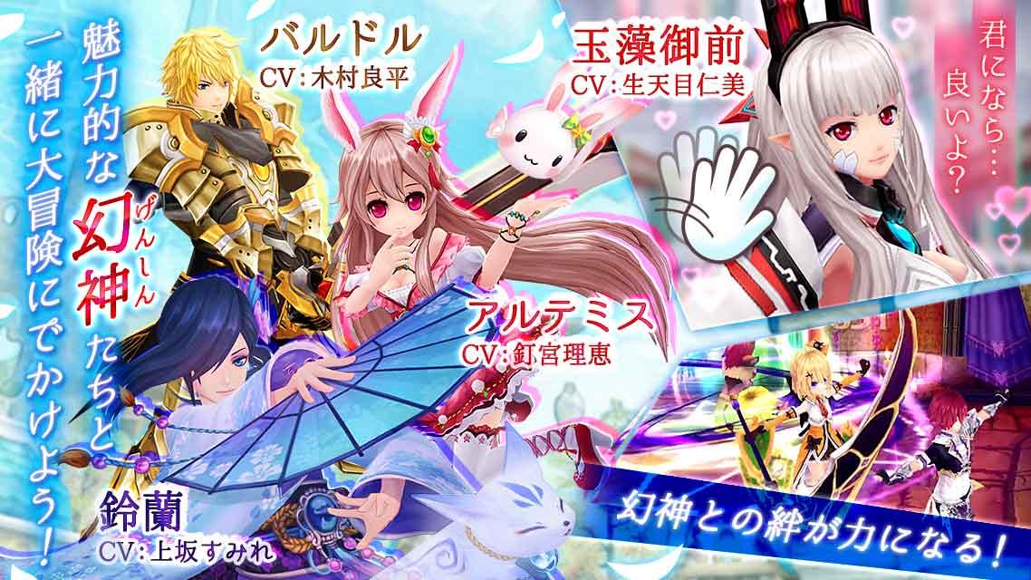 ☆20日リリース☆幻想神域 -Link of Hearts-[心つながるMMO]のスクリーンショット_3