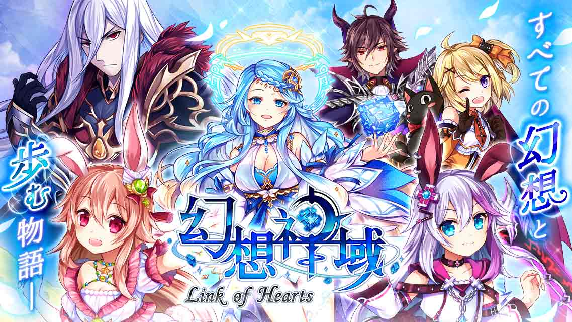 幻想神域 -Link of Hearts-のスクリーンショット_1