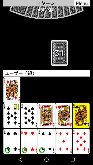 トランプ・ジン・ラミーのスクリーンショット_2