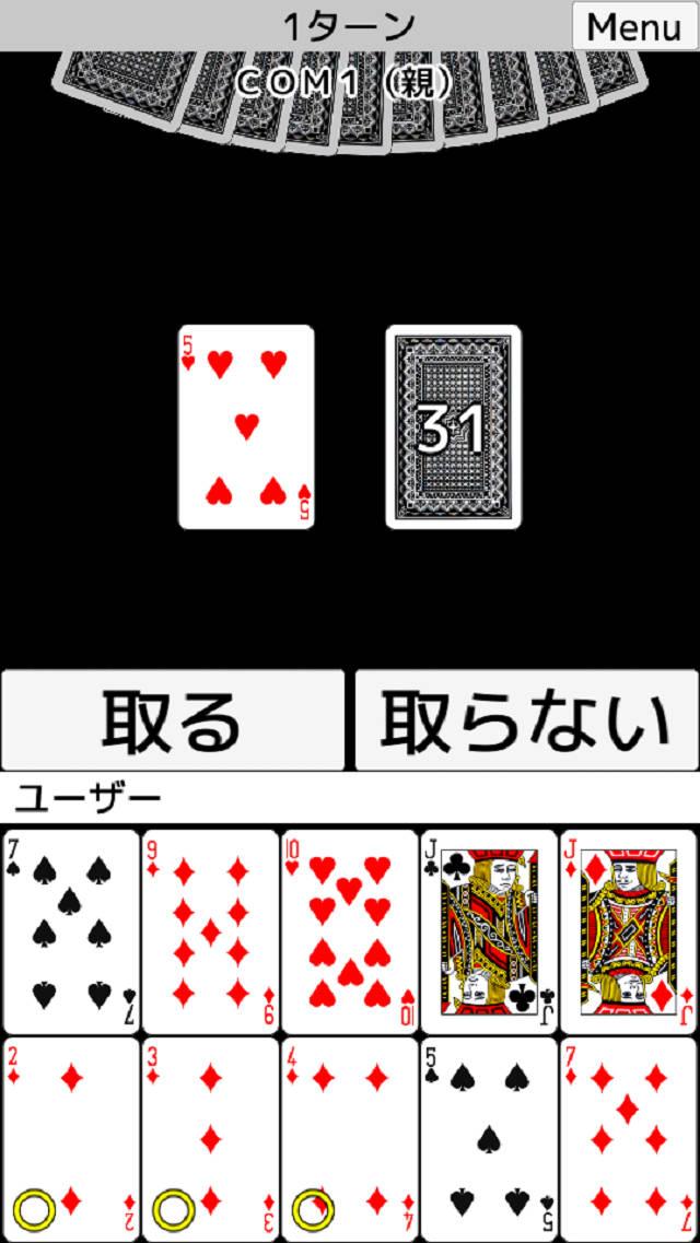 トランプ・ジン・ラミーのスクリーンショット_1