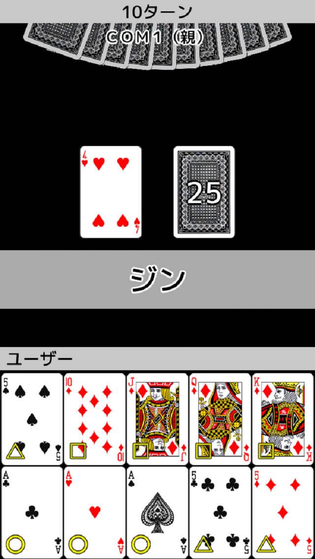 トランプ・ジン・ラミーのスクリーンショット_5