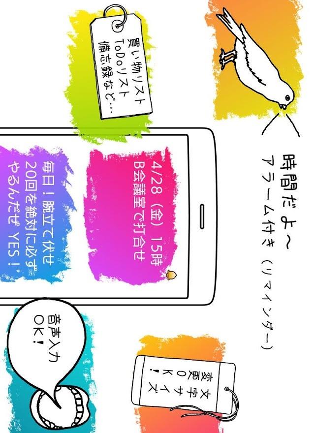 待受にメモ帳のスクリーンショット_4