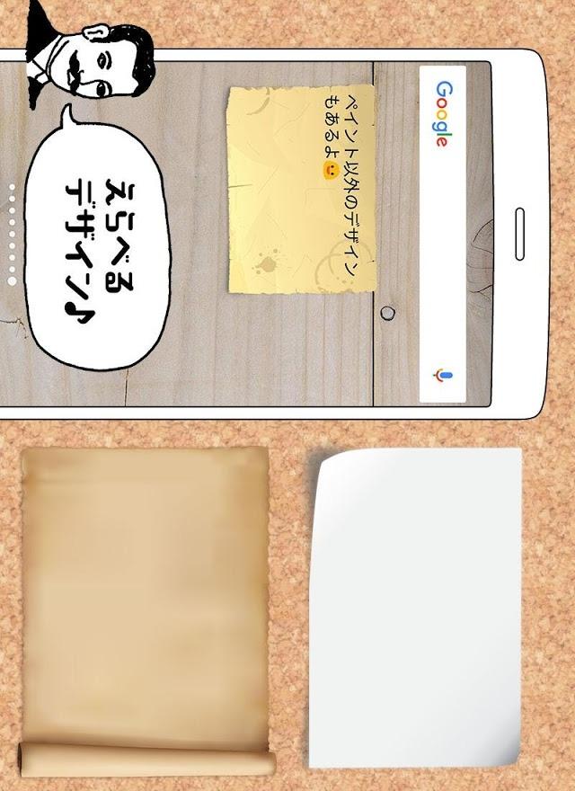 待受にメモ帳のスクリーンショット_5