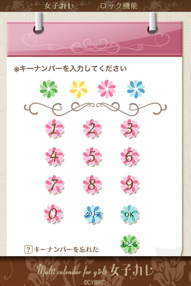 女子カレ for iPhone~生理・排卵・妊娠・避妊・ダイエット管理に便利なカレンダーのスクリーンショット_5