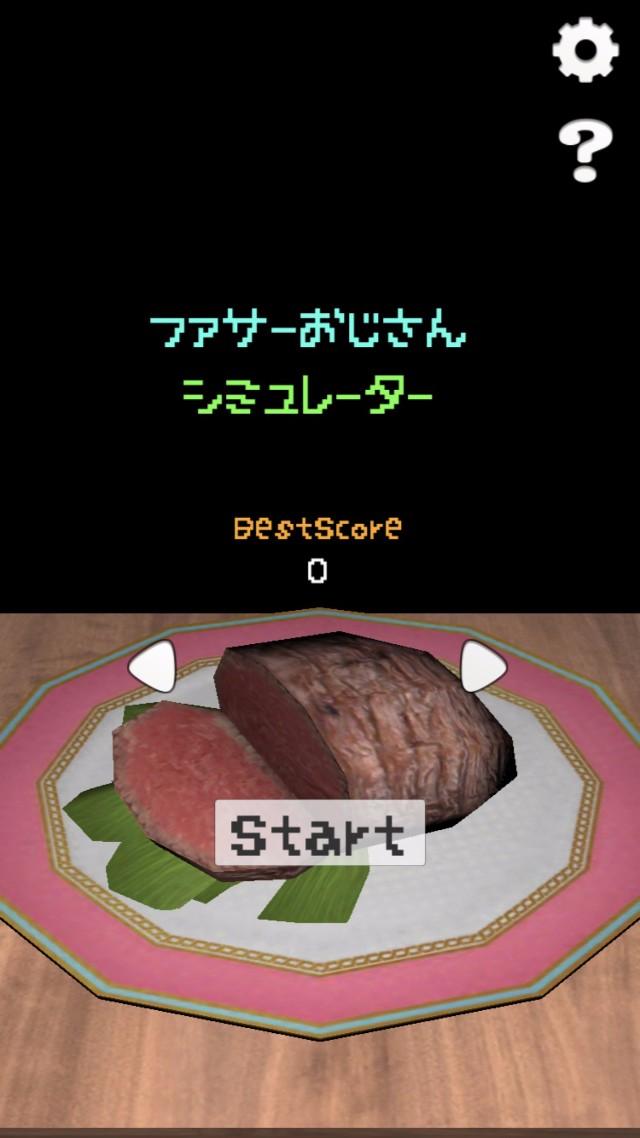ファサーおじさんシミュレーション(Salt Bae Simulation)のスクリーンショット_1