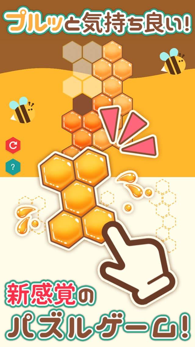 ハメコム ハニカム -ブロックパズルゲーム-のスクリーンショット_1