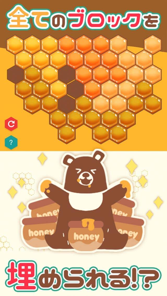 ハメコム ハニカム -ブロックパズルゲーム-のスクリーンショット_2
