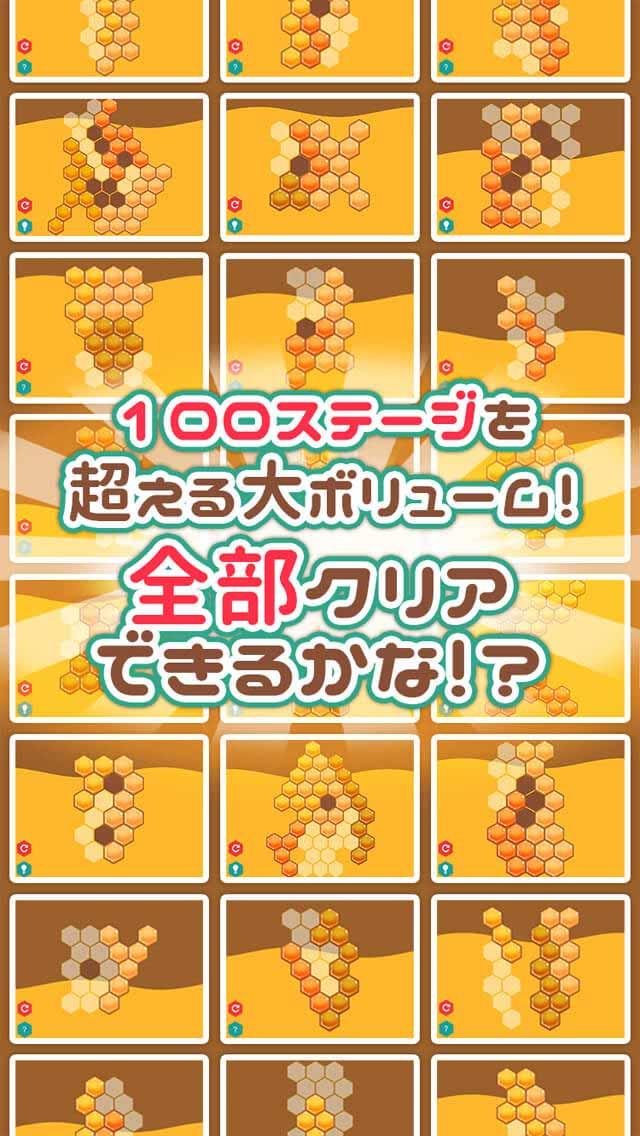 ハメコム ハニカム -ブロックパズルゲーム-のスクリーンショット_3