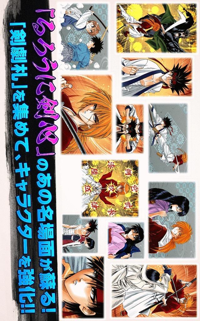 るろうに剣心-明治剣客浪漫譚- 剣劇絢爛のスクリーンショット_5