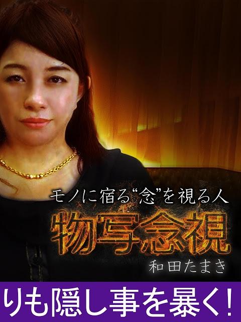 物写念視-当たる占い師と神戸で人気!無料占いありのスクリーンショット_4