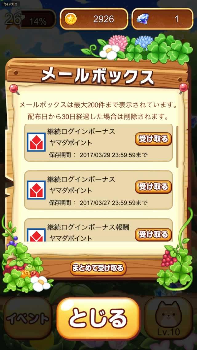 ヤマダパズル たぷたんのスクリーンショット_5