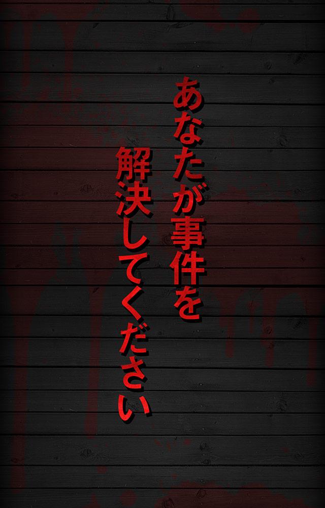 【殺人事件】君の頭脳に挑戦のスクリーンショット_3