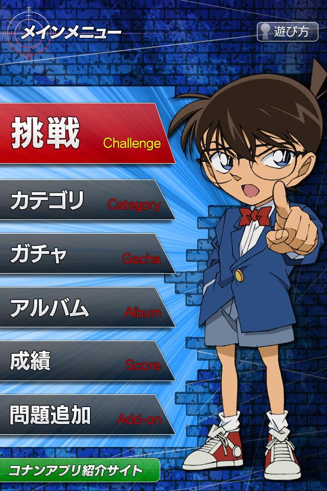 コナン君に挑戦~Challenge for Conan~のスクリーンショット_1