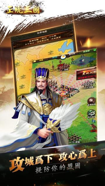 正統三國-經營策略國戰手遊 創新自由戰鬥のスクリーンショット_3