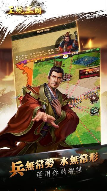 正統三國-經營策略國戰手遊 創新自由戰鬥のスクリーンショット_4