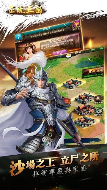 正統三國-經營策略國戰手遊 創新自由戰鬥のスクリーンショット_5