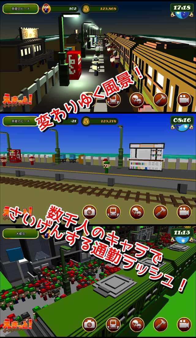 鉄道駅ゲーム えきっと!のスクリーンショット_1