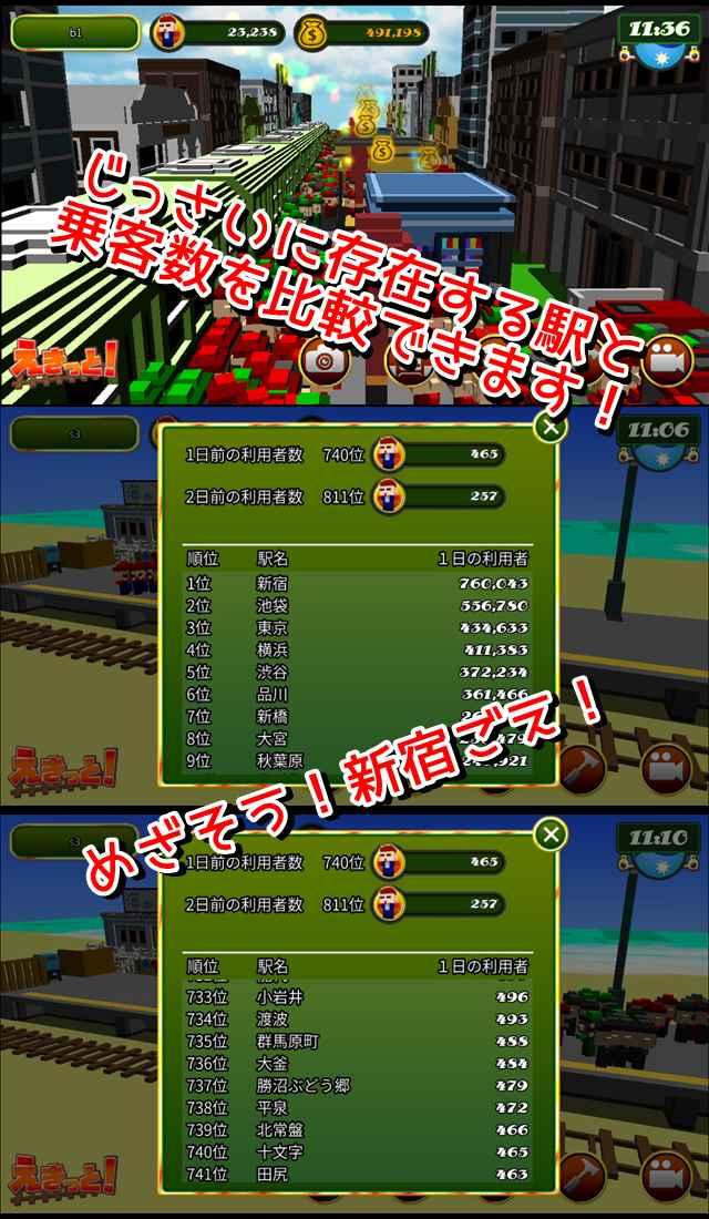 鉄道駅ゲーム えきっと!のスクリーンショット_2