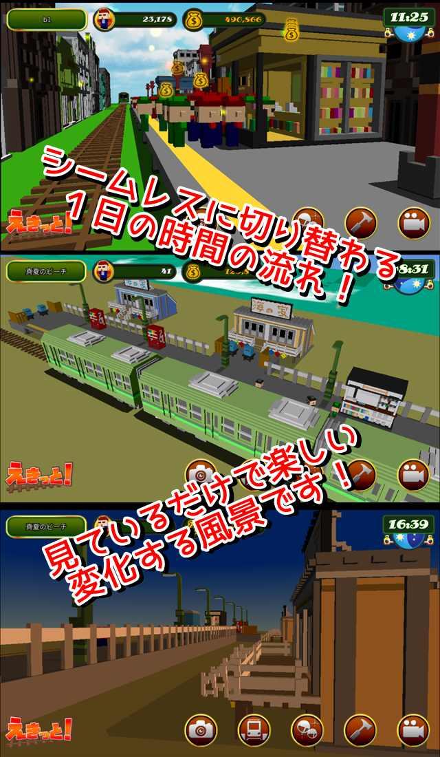 鉄道駅ゲーム えきっと!のスクリーンショット_4