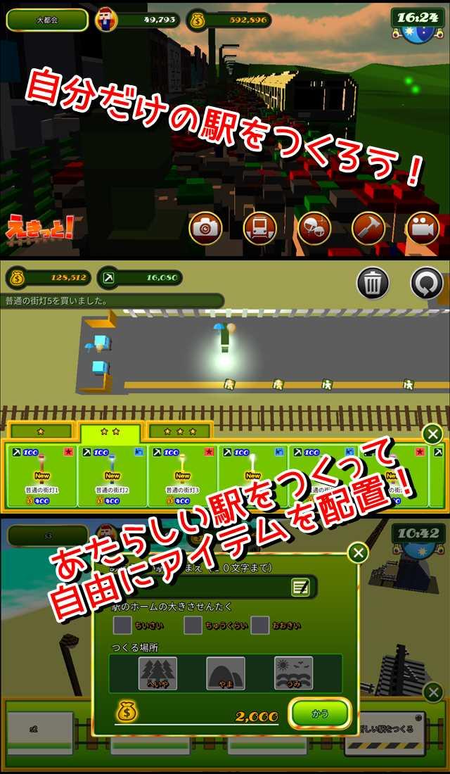 鉄道駅ゲーム えきっと!のスクリーンショット_5