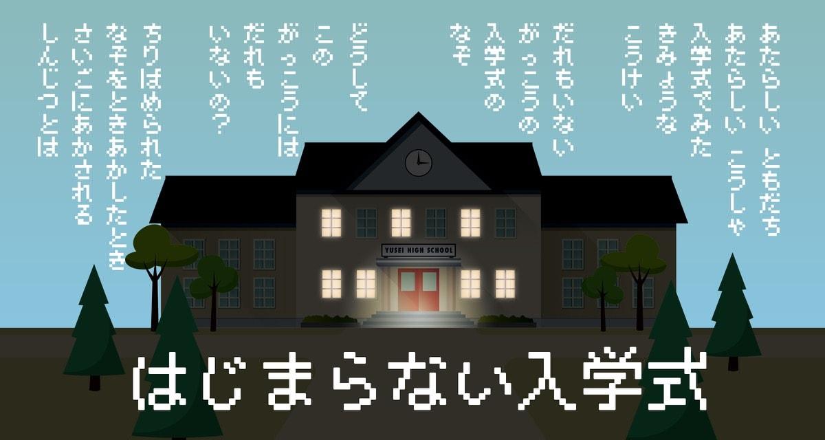 はじまらない入学式 〜ボクが知りたかったこと〜のスクリーンショット_1