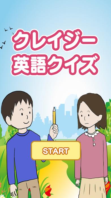 クレイジー英語クイズのスクリーンショット_1