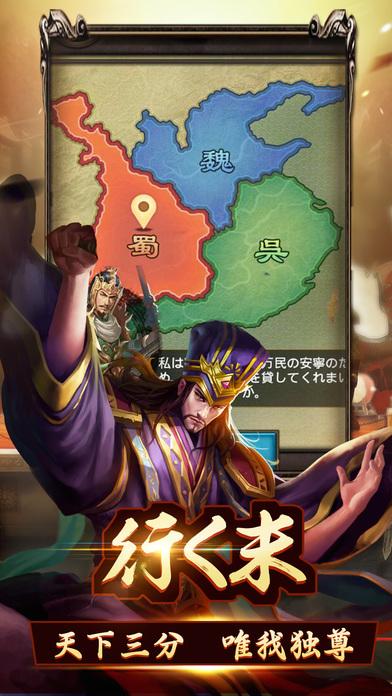 三国炎血伝-革新自由バトルのスクリーンショット_3