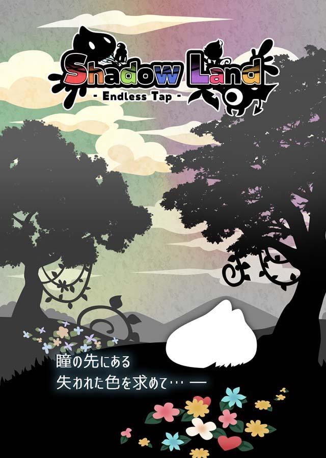 Endless Tap - Shadow Landのスクリーンショット_1
