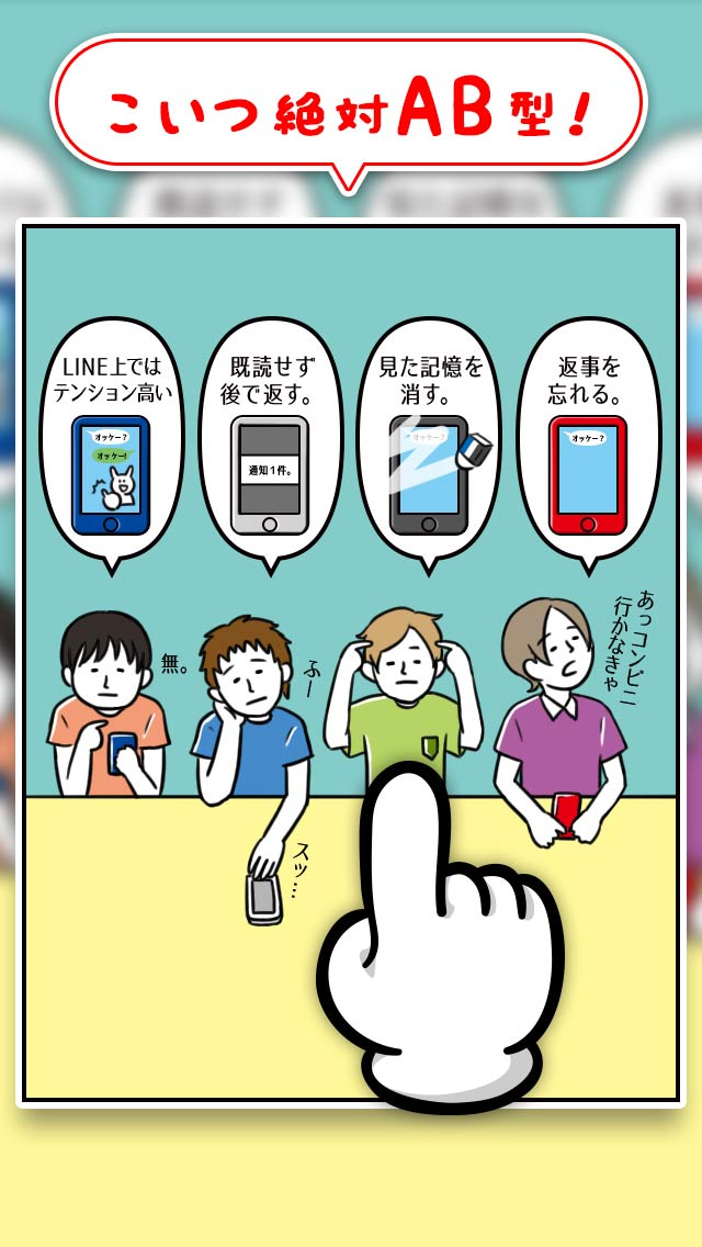 血液型あるある㊙ 押すな→即押すのは◯型!?のスクリーンショット_3